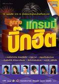 DVD GMM KoogThungBigHit