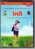 DVD 映画 WanLee