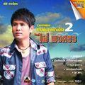 DVD Pai vol2